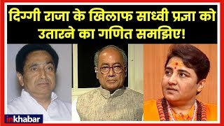 Bhopal Seat, BJP Sadhvi Pragya Thakur contests against Digvijaya Singh साधवी प्रज्ञा, दिग्विजय सिंह - ITVNEWSINDIA