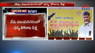 నేడు విజయనగరంలో టీడీపీ ధర్మ పోరాట దీక్ష : TDP Dharma Porata Deeksha Today at Vizianagaram | CVR News - CVRNEWSOFFICIAL