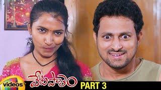 Vetapalem Latest Telugu Full Movie HD | Durga Prashanth | Shilpa | Lavanya | Part 3 | Mango Videos - MANGOVIDEOS