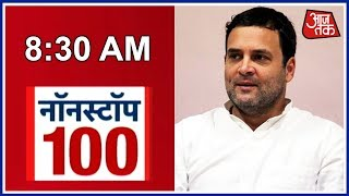 Nonstop 100 | Rahul Gandhi Begins His Two-Day Visit To Poll-bound Karnataka Today - AAJTAKTV