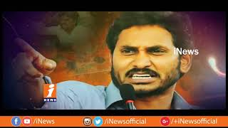 TDP Govt on Roads For AP Special Status Turns Controversial in State | Spot Light | iNews - INEWS