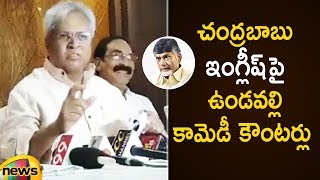Undavalli Arun Kumar Fires on Chandrababu Naidu Over his Comments | Undavalli Press Meet |Mango News - MANGONEWS