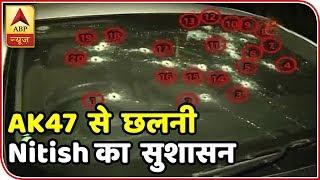 "Bihar: ""AK 47"" used by criminals to shot Muzaffarpur's former Mayor Samir Kumar - ABPNEWSTV"