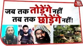 Ghazi Rasheed के ढेर होने के बाद अब Masood Azhar की बारी ? Rohit Sardana के साथ Dangal - AAJTAKTV
