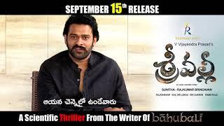 Srivalli release trailer 3 - idlebrain.com - IDLEBRAINLIVE