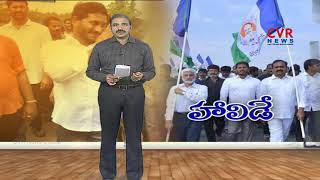 One Day Break For  YS Jagan Padayatra | CVR HIGHLIGHTS - CVRNEWSOFFICIAL