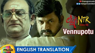 Vennupotu Song with English Translation | Lakshmi's NTR Movie Songs | RGV | Kalyani Malik | Sira Sri - MANGOMUSIC