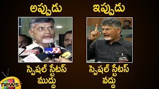 Chandrababu Naidu Different Statements Before And After Over AP Special Status | AP Political News - MANGONEWS