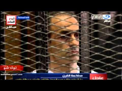 فيديو براءة مبارك وأولاده من قضايا الفساد