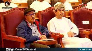 المؤتمر الصحفي لإعلان الفائزين بجائزة السلطان قابوس للثقافة والفنون والآداب