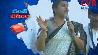 సోంబేరి సోమిరెడ్డి...కలెక్షన్ కింగ్ నారాయణ   MLA Roja Comments on Minister Somi Reddy & Narayana - CVRNEWSOFFICIAL
