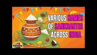 Various Names Of Sankranthi Festival In India | Mango News - MANGONEWS