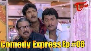 Comedy Express Ep #08 | Back to Back | Latest Telugu Comedy Scenes | NavvulaTV - NAVVULATV