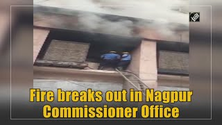 video: Nagpur में Commissioner Office को लगी Massive Fire