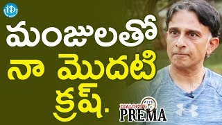 Sanjay Swaroop About How He Meet Manjula Ghattamaneni || Dialogue With Prema - IDREAMMOVIES