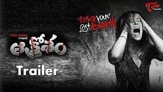 Aakrosham || Telugu Short Film Trailer 2017 || By Ganesh Kumar - TELUGUONE