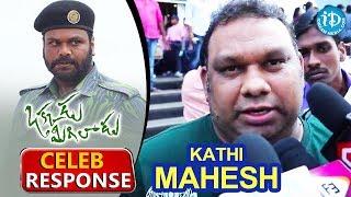 Mahesh Kathi Response About Okkadu Migiladu || Manchu Manoj || Regina Cassandra - IDREAMMOVIES
