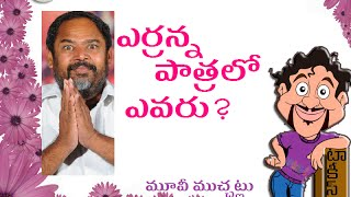 Who Played RNM Role In Jr NTR Temper? - MARUTHITALKIES1