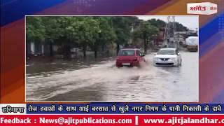 video : तेज हवाओं के साथ आई बरसात से खुले नगर निगम के पानी निकासी के दावे