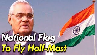 National Flag To Fly Half-Mast After Former Prime Minister Atal Bihari Vajpayee's Death | ABP News - ABPNEWSTV