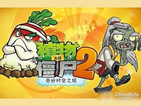 Kungfu Map - Day 01 - Plants vs Zombies 2 China