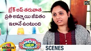Pedavi Datani Matokatundhi 2018 Telugu Movie | Story of Every Girl After Breakup | Payal Wadhwa - MANGOVIDEOS