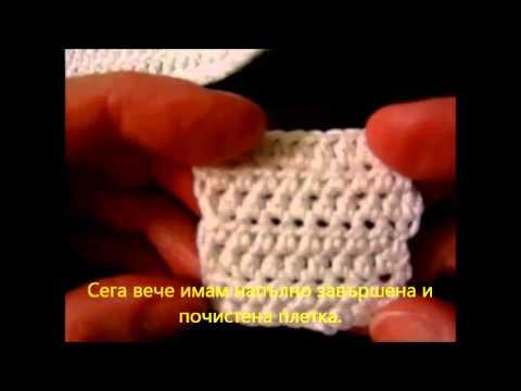 Как се плете на една кука, 7 част