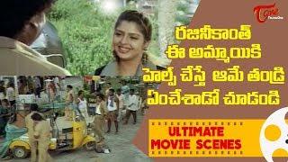 రజినీకాంత్ ఈ అమ్మాయికి హెల్ఫ్ చేస్తే ఆమె తండ్రి ఏంచేశాడో చూడండి   Ultimate Scenes   TeluguOne - TELUGUONE