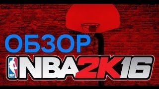 NBA 2K16 подробный обзор,начало карьеры и My Team + открытие паков(ps4,XboxOne,PC,ПК)(геймплей)