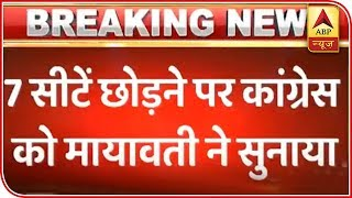 Don't spread rumours of leaving 7 seats: Mayawati to Cong - ABPNEWSTV