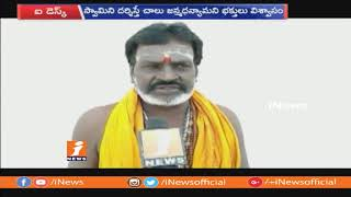 Special Story On Kolanupaka Someswara Swamy Temple In Nalgonda | iNews - INEWS