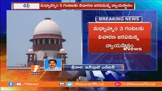 Supreme Court To Hear Challenging Petition On Sabarimala Verdict Today | iNews - INEWS