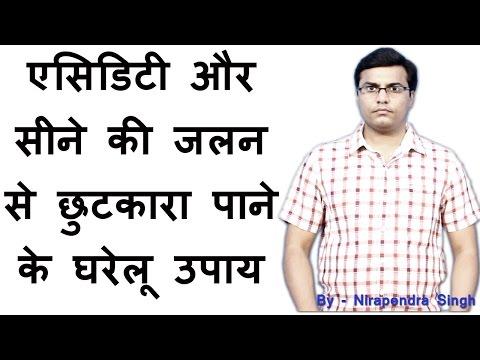 home remedies for acidity heartburn indigestion in hindi language एसिडिटी के लिए घरेलु उपाय