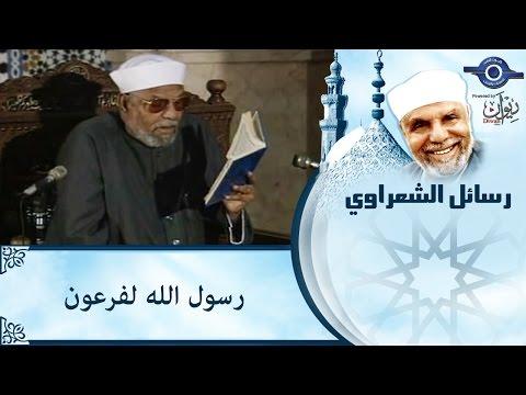 الشيخ الشعراوي | رسول الله لفرعون