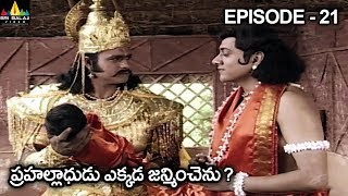 ప్రహల్లాధుడికి నామకరణం చేసింది ఎవరు ? Vishnu Puranam Telugu Episode 21/121 | Sri Balaji Video - SRIBALAJIMOVIES