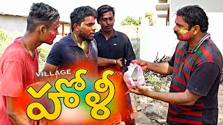 Village Holi | విలేజ్ హొలి | My Village Show comedy - YOUTUBE