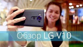LG V10 – обзор смартфона с двумя экранами и тремя камерами