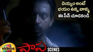 Deepak Paramesh Scared by Ghost | Paapa Telugu Movie Scenes | Jaqlene Prakash | Mango Videos - MANGOVIDEOS