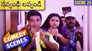Navvandi Lavvandi Telugu Movie Comedy Scene 25   Kamal Hassan   Prabhu Deva   Soundarya   Rambha - RAJSHRITELUGU