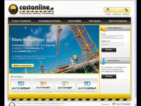 Costonline.gr #1 - Σύνθετη Κοστολόγηση Κατασκευής