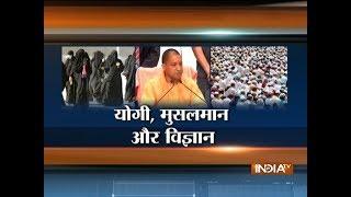 Both Sanskrit schools as well as madarsas need modern education, says UP CM Yogi Adityanath - INDIATV