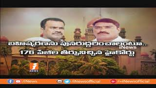 HC Notice To Telangana Govt Over Congress MLAs Komatireddy And Sampath Reddy Expelled | iNews - INEWS