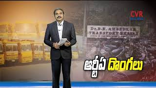 ఆర్డీఏ దొంగలు..ఎవరి వాటా ఎంత? | Sting Operation on Guntur RDA Corruption |  CVR Special Drive - CVRNEWSOFFICIAL