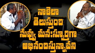 K Viswanath questions R Narayana Murthy if he is genuinely congratulating || Dadasaheb Phalke Award - IGTELUGU