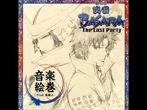 Sengoku BASARA The Last Party OST - 07 - Mov_U
