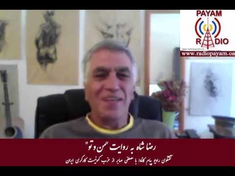 Reza Shah Documentary from Manoto1 -  رضا  شاه  به  روایت  من و تو