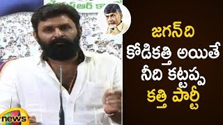 Kodali Nani Strong Counter to AP CM Chandrababu Naidu | YCP Vs TDP Updates | AP Political News - MANGONEWS