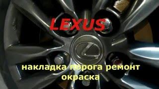 Ремонт пластика лексус. LEXUS LS auto body repair.