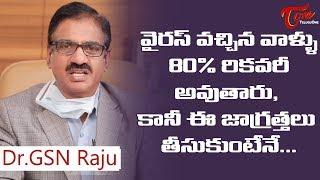 వై**స్ వచ్చిన వాళ్ళు 80% రికవరీ అవుతారు, కానీ ఈ జాగ్రత్తలు తీసుకుంటేనే... Dr. GSN Raju | TeluguOne - TELUGUONE