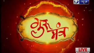 निसंतान दंपति की हर समस्या का समाधान Guru Mantra में - ITVNEWSINDIA